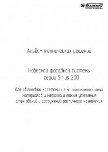ATR_Sirius_200_Kompozit_Pr