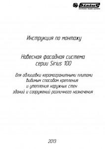 Instr_SIRIUS_100_Keramogranit_Pr
