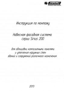 Instr_SIRIUS_200_Kompozit_Pr