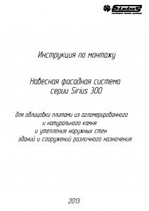 Instr_SIRIUS_300_Nat_kamen_Pr