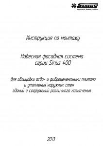 Instr_SIRIUS_400_Fibrocement_Pr