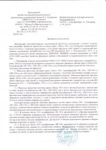 SIRIUS_100_Pozharka_Keramogranit_Pr