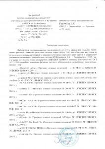 SIRIUS_200_Pozharka_Kompozit_Pr