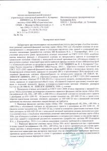 SIRIUS_300_Pozharka_Nat_kamen_Pr