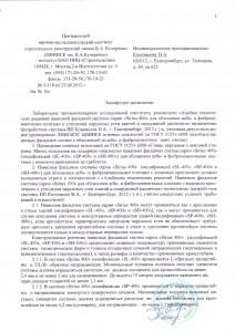 SIRIUS_400_Pozharka_Fibrocement_Pr