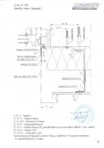 SIRIUS_400_Pozharka_Fibrocement_Uzly_Pr
