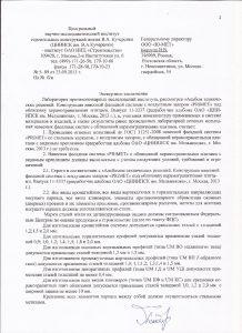 Pozharka PriMet Keramogranit_Pr