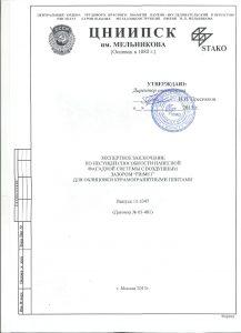 Statika_PriMet_Keramogranit_PR