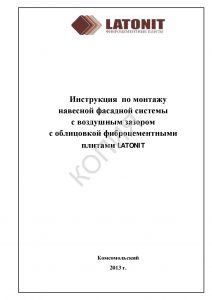ATR_Plity_Latonit_Fibrocement_Pr