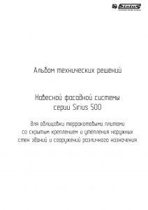 atr_sirius_500_terrakota_pr